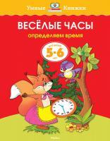 Земцова Ольга Веселые часы (5-6 лет) 978-5-389-07085-1