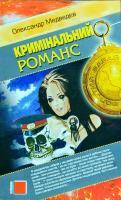 Медведєв Олександр Кримінальний романс