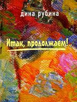 Дина Рубина Итак, продолжаем!... 5-699-14908-2