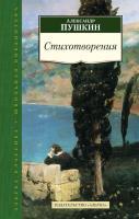 Пушкин Александр Стихотворения 978-5-389-10447-1