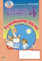 Будна Наталя Олександрівна Розповідаємо цікаво. Зошит з розвитку зв'язного мовлення. 4 клас. 978-966-10-0654-5