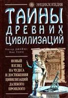 Питер Джеймс, Ник Торп Тайны древних цивилизаций-2 5-04-008117-0