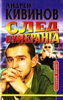 Кивинов Андрей След бумеранга. Повести 5-224-02226-6