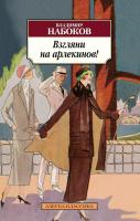 Набоков Владимир Взгляни на арлекинов! 978-5-389-08675-3