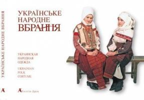 Косміна Оксана Українське народне вбрання 966-8137-32-9