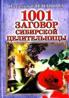 Степанова Наталья 1001 заговор сибирской целительницы 978-5-386-05467-0
