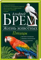 Брем Альфред А-К. Птицы 978-617-12-0150-7