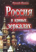 Левашов Николай Россия в кривых зеркалах. Том 1-2. Научно-популярное издание