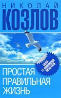 Николай Козлов Простая правильная жизнь 978-5-17-060084-7, 978-5-271-24190-1
