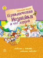 Носов Николай Улюблена книга дитинства. Приключения Незнайки и его друзей 978-617-09-2220-5