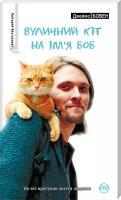 Бовен Джеймс Вуличний кіт на ім'я Боб 978-966-917-081-1
