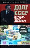 Кустов Максим Тайные войны империи 978-5-271-43831-8
