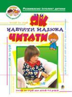 Барташніков Олексій Олексійович Як навчити малюка читати: Тести та ігри для дітей 4-5 років. 966-692-558-3