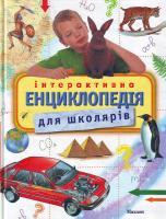 Інтерактивна енциклопедія для школярів 978-611-526-062-1