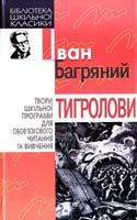 Багряний Іван Тигролови 966-661-624-6