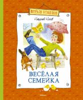 Носов Николай Веселая семейка 978-5-389-09875-6