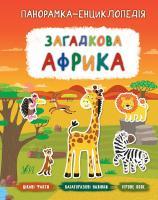 Смирнова К. В. Загадкова Африка 978-966-284-722-2