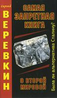 Сергей Веревкин Самая запретная книга о Второй мировой 978-5-9955-0067-4