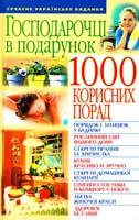 Попова О. А. Господарочцi в подарунок 1000 корисних порад 966-548-964-х