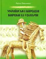 Павленко Раїса Українські народні вироби із соломи 978-966-395-805-7