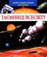 Таємниці Всесвіту 978-611-526-084-3