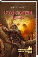 Ермаков Олег С той стороны дерева 978-5-4444-3185-6