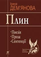 Дем'янова Ірина Володимирівна Плин : поезія : проза : сентенції 978-966-10-4434-9