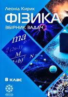 Кирик Леонід Фізика. 8 клас: Збірник задач 978-617-686-447-9