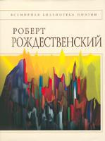 Роберт Рождественский Стихотворения 5-699-14825-6