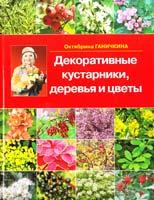 Гкничкины Октябрина и Александр Декоративные кустарники, деревья и цветы 978-5-488-02227-0