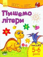 Каспарова Юлія Пиши-лічі. 5-6 років. Письмо. Пишемо літери 978-9-6674-8421-7
