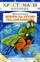 Гоголь Микола Вечори на хуторі під Диканькою 966-661-600-9