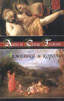 Анн и Серж Голон Анжелика и король 5-17-027923-х