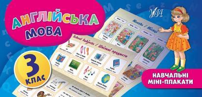 Собчук О. С. Англійська мова. 3 клас 978-966-284-655-3