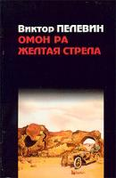 Виктор Пелевин Омон Ра. Желтая стрела 5-9560-0079-1