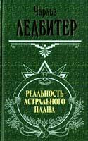 Ледбитер Чарльз Реальность астрального плана 5-04-009114-1