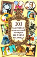 Аллан Лазар, Дэн Карлан, Джереми Солтер 101 биография знаменитостей, которых не было никогда 978-5-17-041162-7