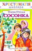 Пчілка Олена Сосонка 966-661-642-4
