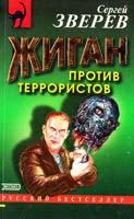Сергей Зверев Жиган против террористов 5-04-007746-7