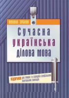 Зубков М. Сучасна українська ділова мова 978-966-8896-38-5