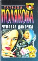 Полякова Татьяна Чумовая дамочка. На дело со своим ментом 5-04-003451-2
