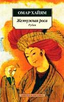 Хайям Омар Жемчужная роса 978-5-9985-0152-4