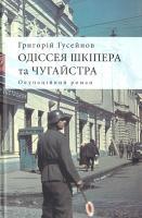 Гусейнов Григорій Одіссея Шкіпера та Чугайстра : окупаційний роман 978-617-605-012-4