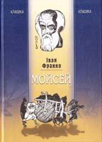 Франко Іван Мойсей 978-966-2171-82-2
