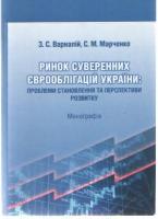 Марченко Сергій Ринок суверенних єврооблігацій України 978-966-316-282-9