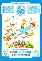 Світличний Іван Побрехеньки для Яремки 966-01-0123-6