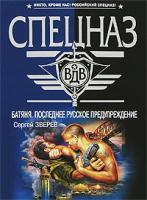 Сергей Зверев Батяня. Последнее русское предупреждение 978-5-699-23021-1