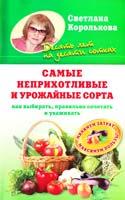 Королькова Светлана Самые неприхотливые и урожайные сорта. Как выбирать, правильно сочетать и ухаживать 978-5-271-40448-1