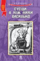 Ярмолюк Микола Якович Сусіди, а між ними Василько. Повість. 978-966-408-655-1