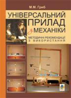 Гриб Михайло Миколайович Універсальний прилад з механіки. 978-966-10-1585-1